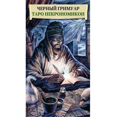 Таро Черных Гримуаров