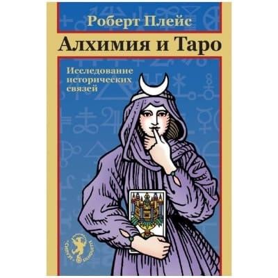 Книга Алхимия и Таро. Исследование исторических связей
