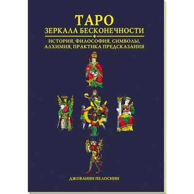 Книга ТАРО ЗЕРКАЛА БЕСКОНЕЧНОСТИ