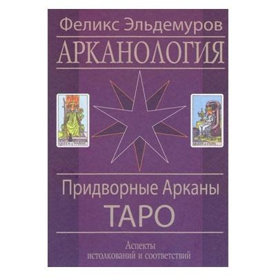 Арканология. Придворные Арканы Таро. Аспекты истолкования и соответствий.