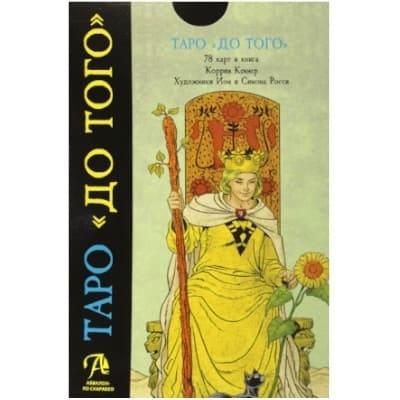 Набор Таро до Того