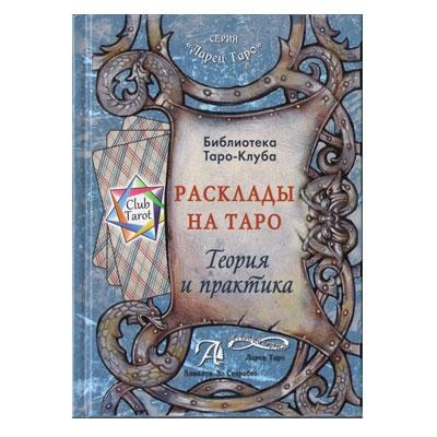 Расклады на картах Таро. Теория и практика.