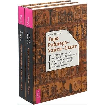 Книга Таро Райдера-Уэйта-Смит. Путешествие по истории, трактовкам и использованию самой известной в мире колоды.