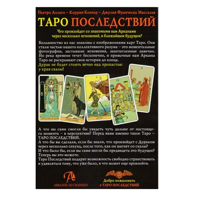 """Набор """"Таро Последствий"""" книга и карты Таро"""
