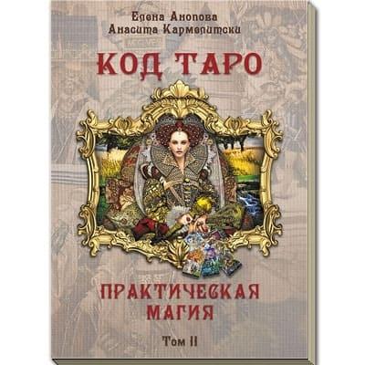 """Книга """"Код таро и практическая магия, том II"""""""