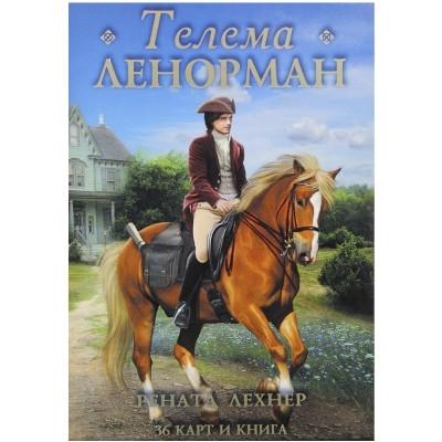 ОРАКУЛ ТЕЛЕМА ЛЕНОРМАН