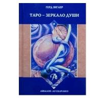 Книга Таро – Зеркало Души