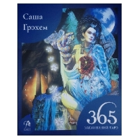 "Книга ""365 Заклинаний Таро. Волшебство каждый день"""