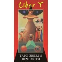 Таро Звезды Вечности-Liber-T (Кроули)
