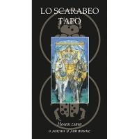 Таро Lo Scarabeo