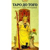 Таро до Того