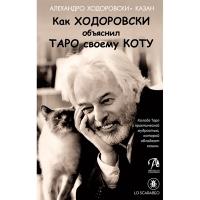 Набор Шутливое Таро Ходоровски и его Кот