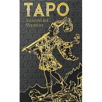Таро Золото на Черном