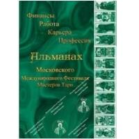 Книга Альманах Московского Международного Фестивал