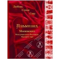 Книга Альманах II Международного Фестиваля Мастеров Таро «Любовь, Семья, Секс»