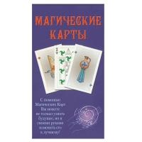Магические карты