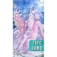 Таро Нимф