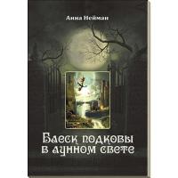 Книга «Блеск подковы в лунном свете»