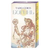 Таро Союз Богинь