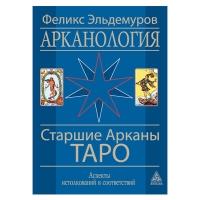 Арканология. Старшие Арканы Таро. Аспекты истолкования и соответствий