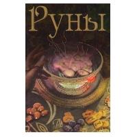"""Книга """"Руны"""""""