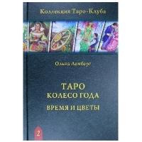 Книга Таро Колесо Года: Время и цветы. Автор Ольна Лемберг