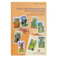 Работа с фигурными картами таро в психотерапии: мужские и женские архетипические  образы.