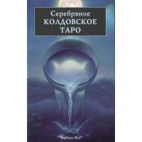 Книга «Серебряное Колдовское Таро»