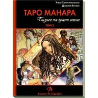 """Книга """"Таро Манара. Бизнес на грани секса. Том II. Младшие арканы"""""""