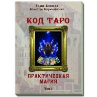 Код таро и практическая магия I том