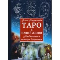 Таро в нашей жизни. Предсказания от теории до практики