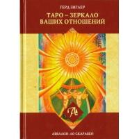 "Книга ""Таро - зеркало ваших отношений"""