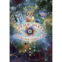 Книга «Время Знать. Найди свой путь в Таро»