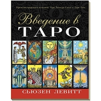 Книга Введение в Таро