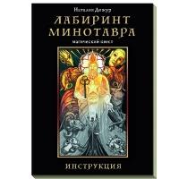 Магический квест «Лабиринт Минотавра»