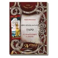 """Книга """"Афро-Бразильское Таро. От предсказаний к магии"""""""