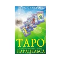 Комплект Таро Парацельса
