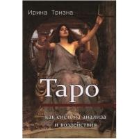 Книга Таро Как система анализа и воздействия