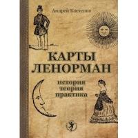 "Книга ""Карты Ленорман: история, теория, практика"""