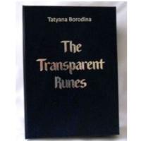 Транспарентные Руны - Transparent Runes. Комплект