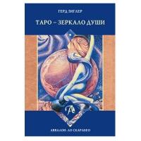 Набор Таро Тота Алистера Кроули «Зеркало души»