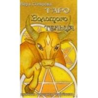 Таро Золотого Тельца Карты с инструкцией