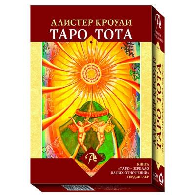 Набор Таро Тота Алистера Кроули «Зеркало отношений»