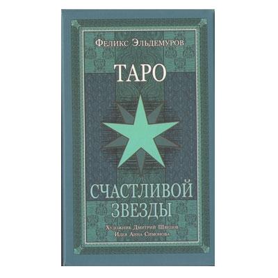 Таро Счастливой Звезды Эльдемурова