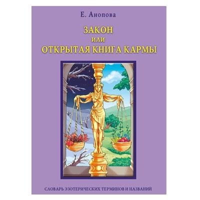 Закон или открытая книга Кармы